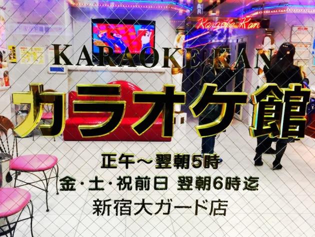 Karaoke Kan - Shinjuku Tokyo Japan 07